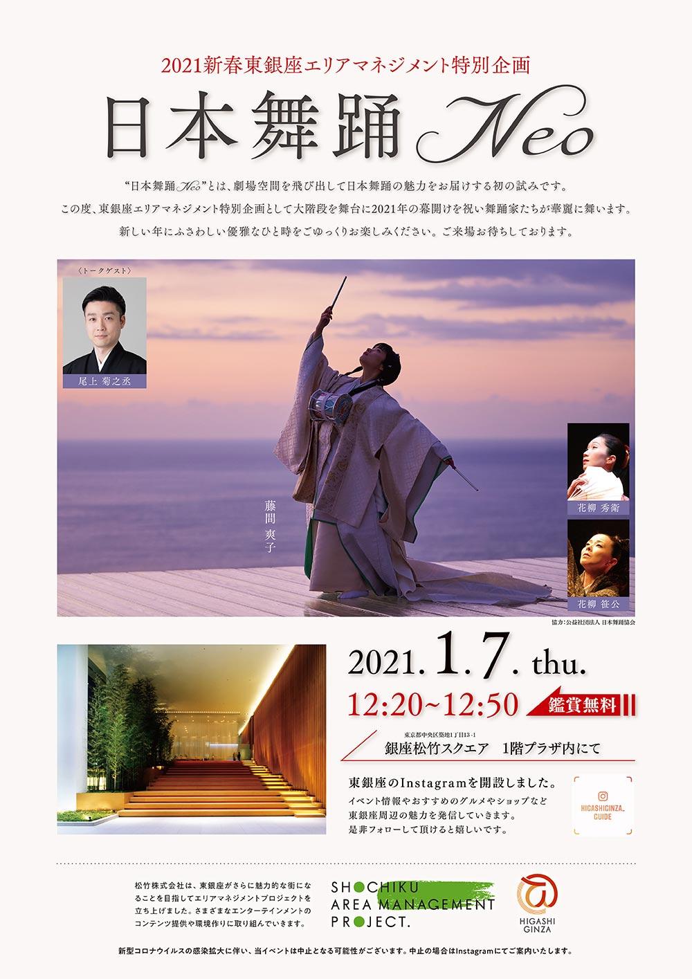 2021新春東銀座エリアマネジメント特別企画「日本舞踊Neo」
