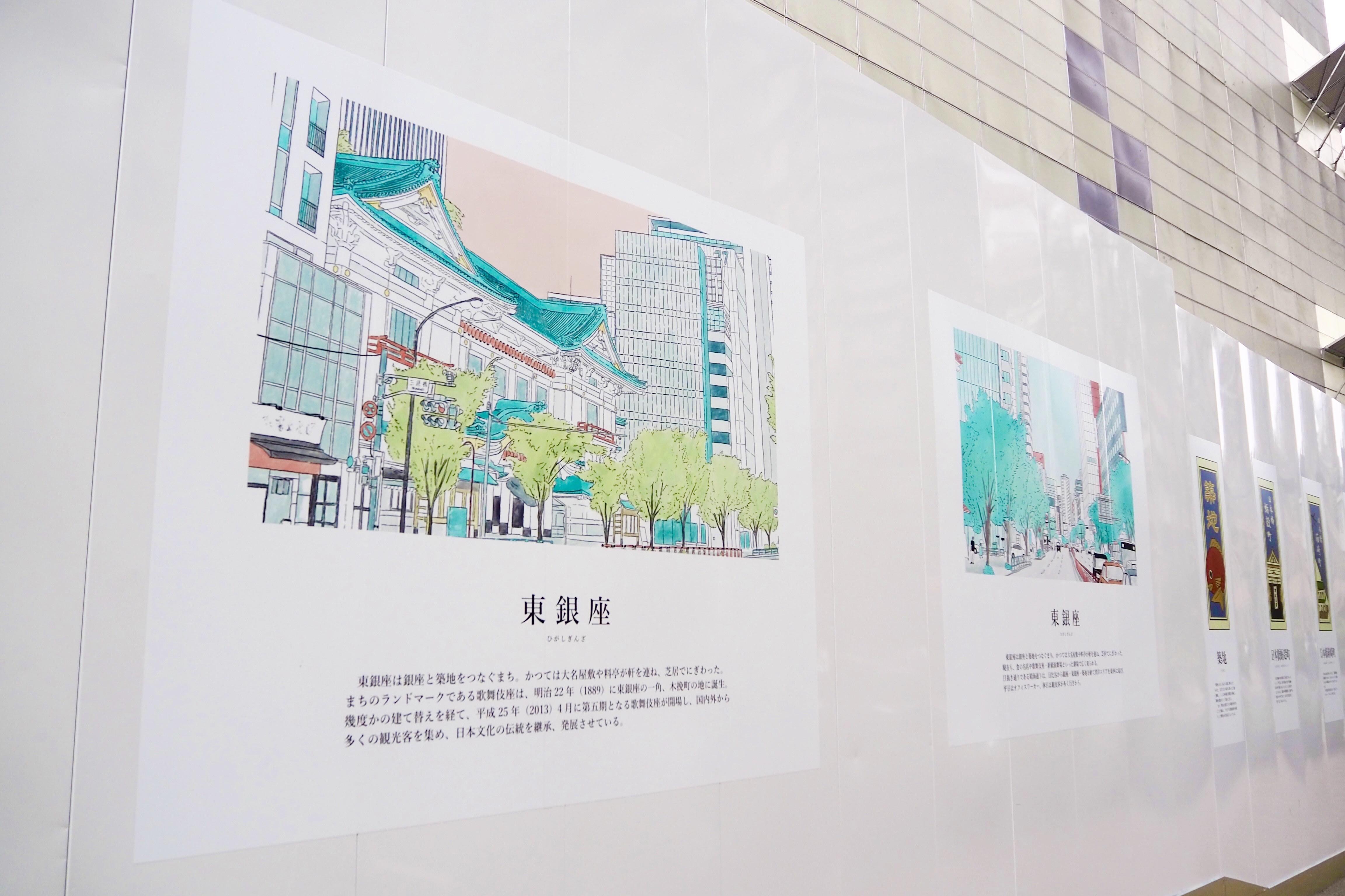 仮囲いアート『中央区三十七町と東銀座展』
